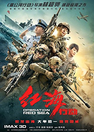 Operation Red Sea Soundtrack