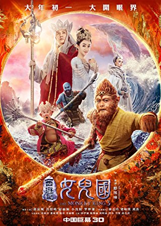 The Monkey King 3 Soundtrack